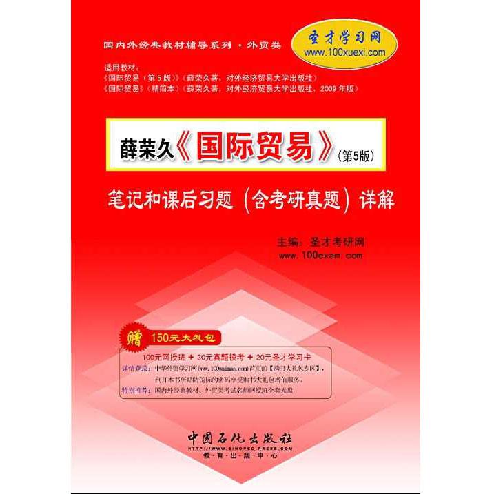 薛荣久《国际贸易》(第5版)笔记和课后习题(含考研真题)详解