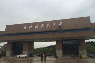 景德镇陶瓷大学学校简介