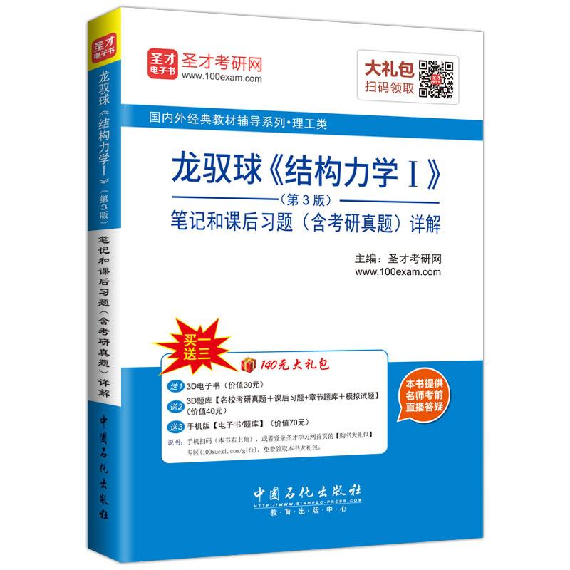 龙驭球《结构力学Ⅰ》(第3版)笔记和课后习题(含考研真题)详解新书