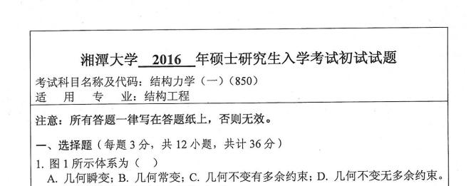 湘潭大学土木工程与力学学院2016年结构力学考研真题