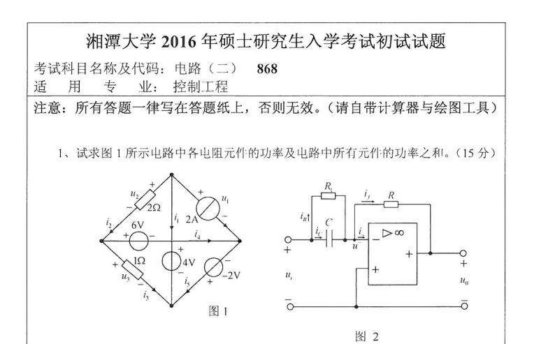 湘潭大学信息工程学院2016年电路(二)考研真题