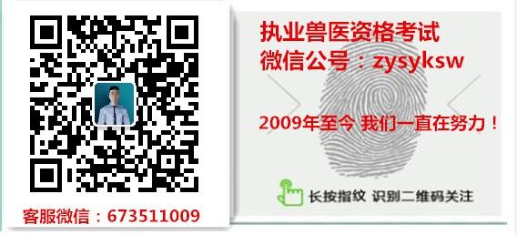 执业兽医资格考试培训 微信:673511009