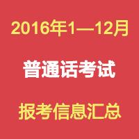 2016年普通话报考信息汇总