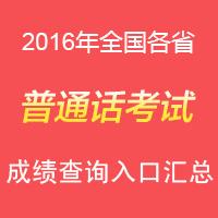 2016年普通话考试成绩查询