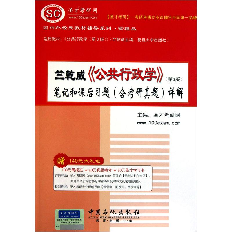 竺乾威《公共行政学》(第3版)笔记和课后习题(含考研真题)详解