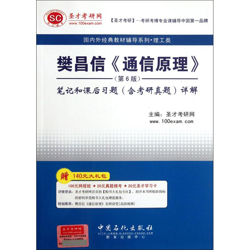 樊昌信《通信原理》(第6版)笔记和课后习题(含考研真题)详解