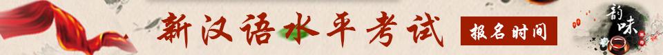 新汉语水平考试报名时间