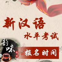 2019年新汉语水平考试报名时间