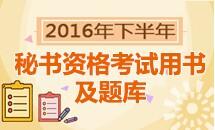 2016下半年秘书资格考试题库