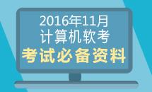 2016年11计算机软考考试必备资料