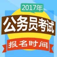 2017公务员考试报名时间