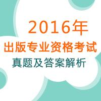 2016年出版专业技术人员考试真题答案及解析汇总