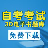 2016年自考考试3D电子书题库免费下载
