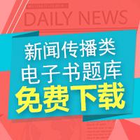新闻传播类电子书题库免费下载