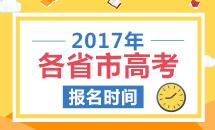2017高考报名时间