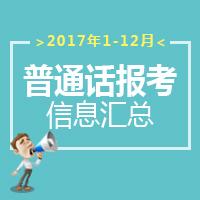 2017年普通话报考信息汇总