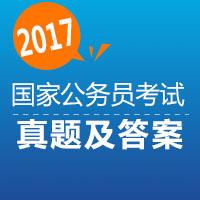 2017年国家公务员考试真题答案