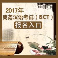 2016年商务汉语考试报名入口