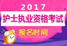 2017年全国护士资格考试报名时间