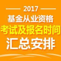 2017年基金从业考试时间汇总