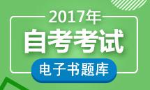 2017自考电子书题库