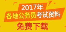 2017年国家公务员考试资料免费下载