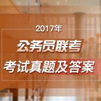 2017公务员考试真题答案