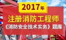 一级注册消防工程师《消防安全技术实务》题库
