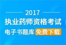 2017年执业药师考试电子书题库