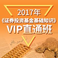 2017年基金从业《证券投资基金基础知识》VIP直通班